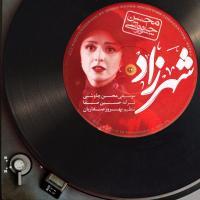 «شهرزاد» قطعه چهارم محسن چاوشی برای این سریال