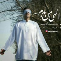 مناجات «سعید آتانی» برای ماه مبارک رمضان منتشر شد