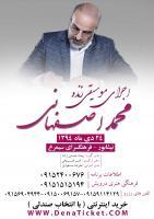 «محمد اصفهانی» در نیشابور کنسرت برگزار میکند