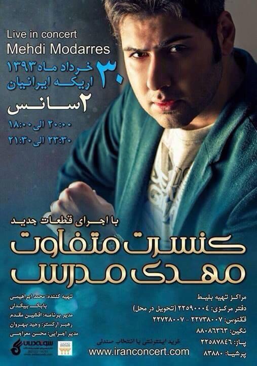 مهدی مدرس - کنسرت در تهران