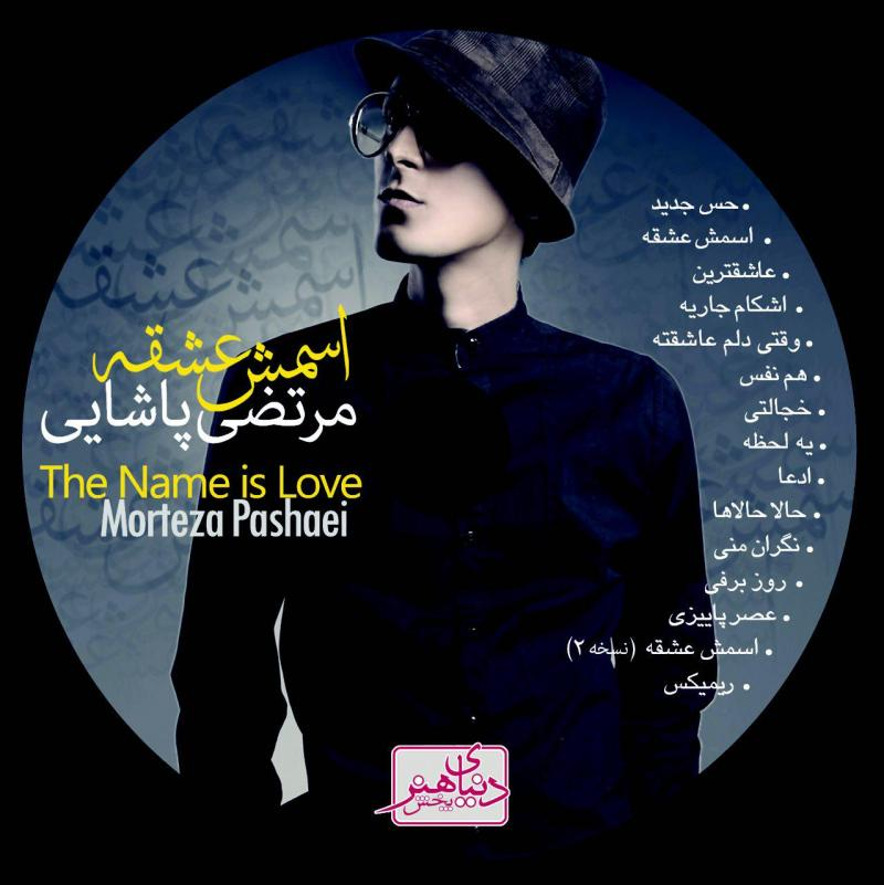 """2 56 - دانلود آلبوم  آخر مرتضی پاشایی """"اسمش عشقه"""""""