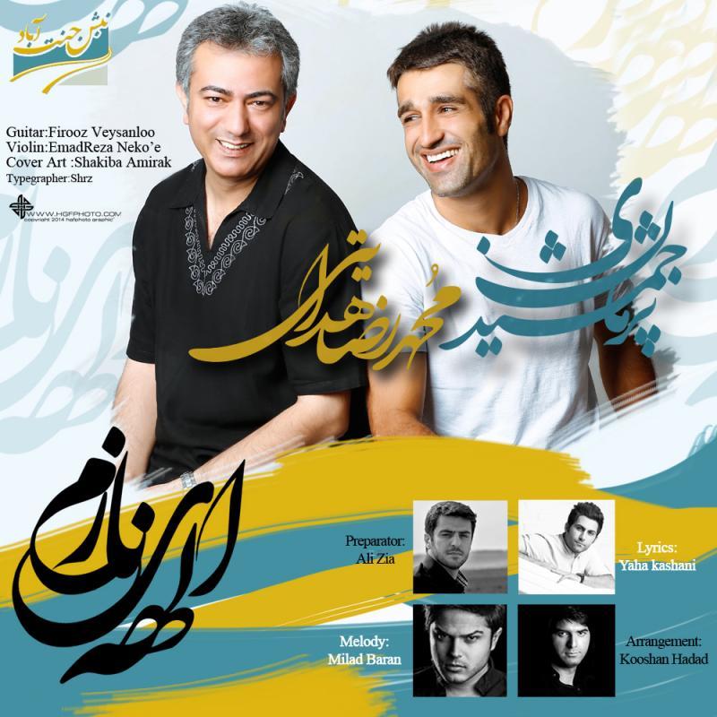 پژمان جمشیدی و محمدرضا هدایتی - الهه نازم