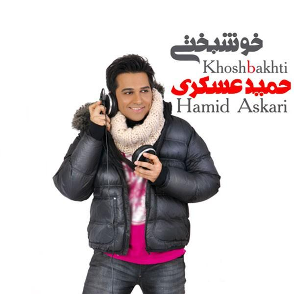 http://www.musicema.com/sites/default/files/styles/node_gallery_display/public/Hamid%2520Askari%2520-%2520Khoshbakhti.jpg