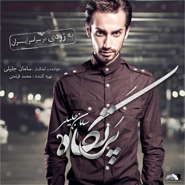 دموی آلبوم «پرتگاه» با صدای «سامان جلیلی»