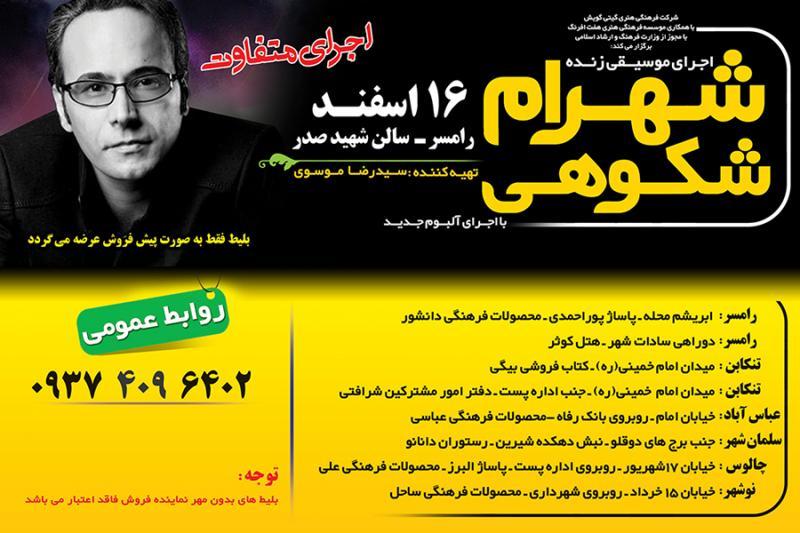 کنسرت شهرام شکوهی - رامسر