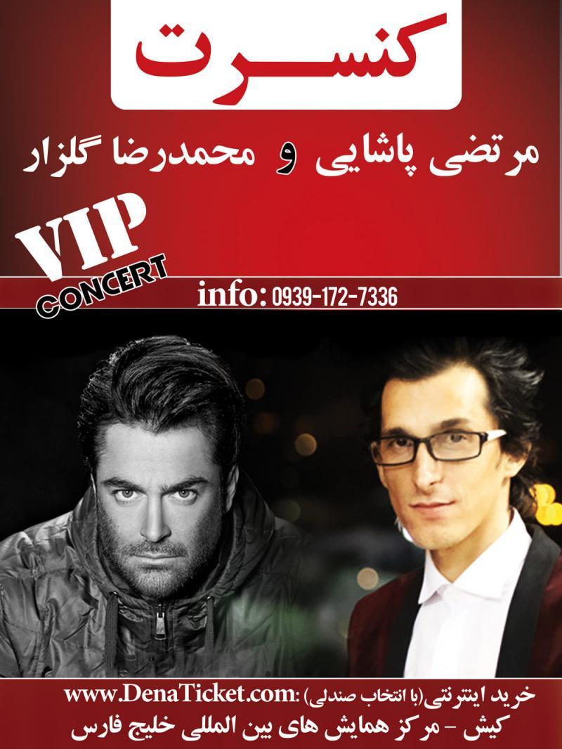 کنسرت مرتضی پاشایی و محمدرضا گلزار
