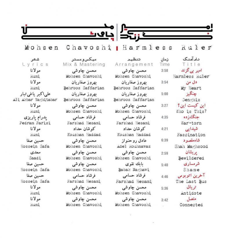 photo 2016 06 05 20 25 47 - آلبوم جدید محسن چاوشی -  امیر بی گزند