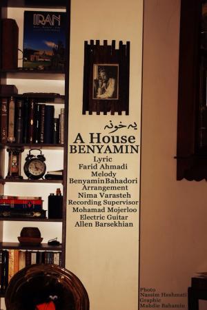 بنیامین بهادری به نام یه خونه