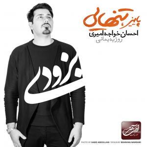 securedownload 3 البوم پاییز تنهایی احسان خواجه امیری هفته اینده منتشر میشود