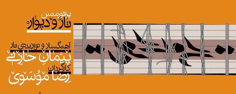 بلیتفروشی «تار و دیوار» پیمان خازنی آغاز شد