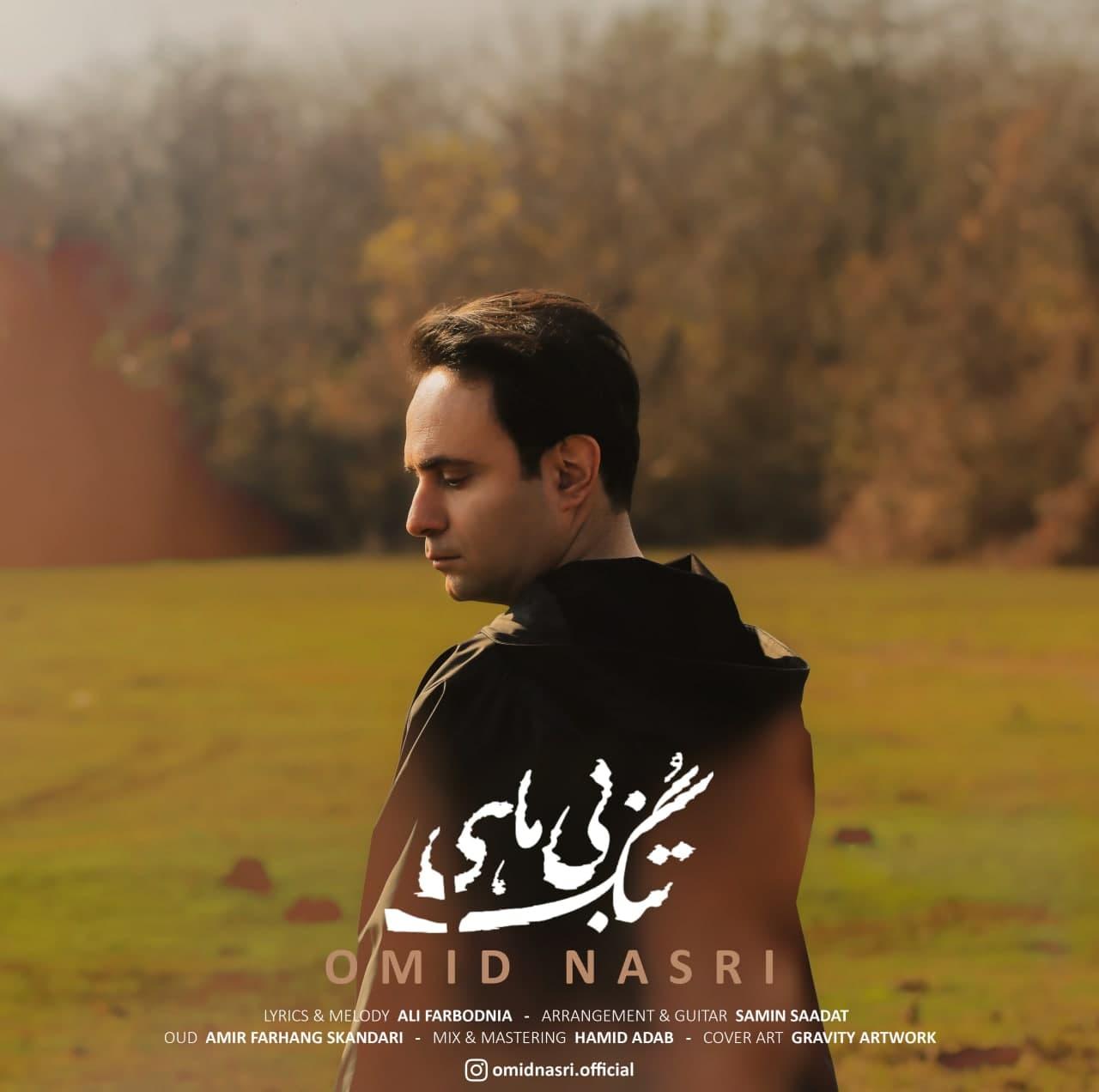 Omid Nasri - Tonge Bi Mahi