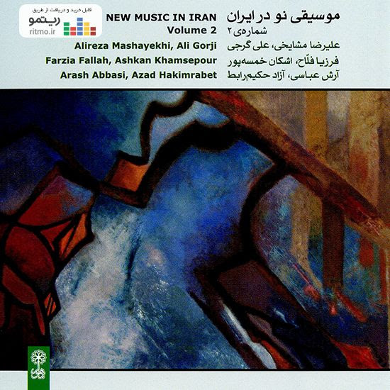 آلبوم موسیقی نو در ایران منتشر شد