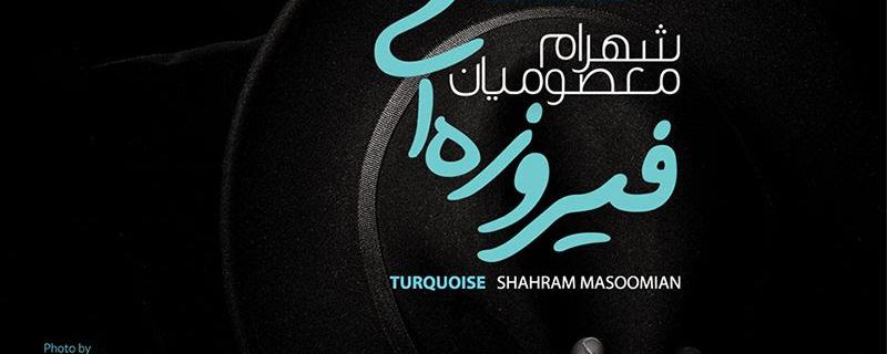 شهرام معصومیان آلبوم «فیروزهای» را منتشر کرد